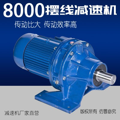 8000系列摆线针轮减速机.jpg