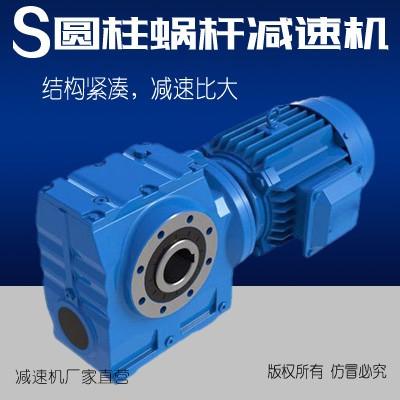 S系列斜齿轮蜗杆减速机.jpg