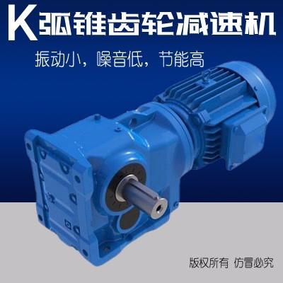 K系列弧齿锥齿轮减速机.jpg