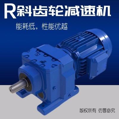 R斜齿轮减速电机产品图