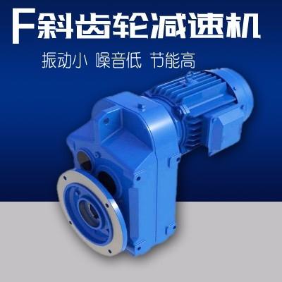 F系列平行轴斜齿轮减速机电机.jpg