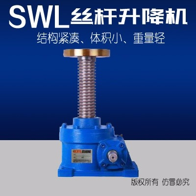 SWL系列蜗轮丝杆升降机产品图