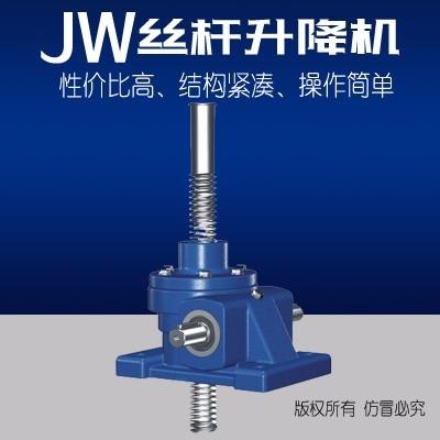 JWM梯形丝杆升降机.jpg