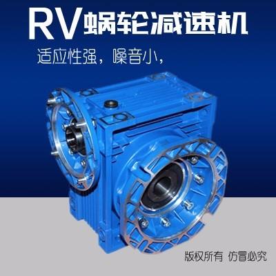 RV系列蜗轮蜗杆减速机