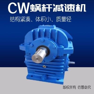 CW系列圆弧圆柱蜗杆减速机.jpg