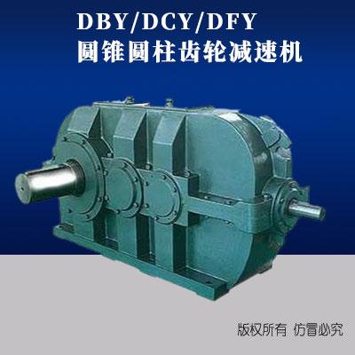 ZDY/ZLY/ZSY/ZFY系列减速机