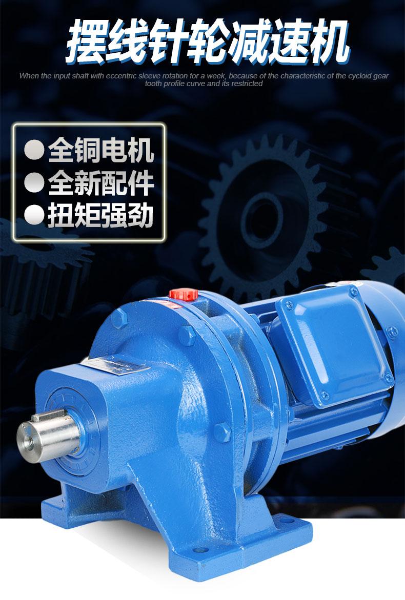 摆线针轮减速机用途、使用条件、润滑和安装